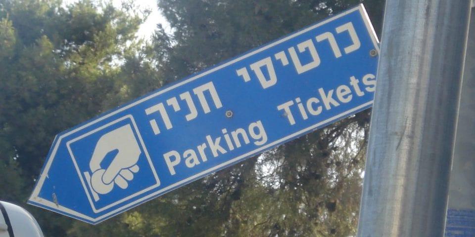 parcheggiare a gerusalemme